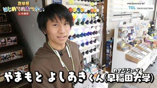 「山本祥彰」の画像検索結果