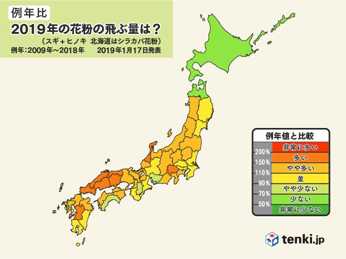 tenki-pollen-expectation-image-20190117-03 (1).jpg