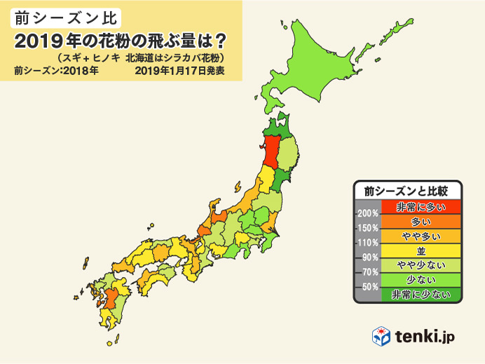 tenki-pollen-expectation-image-20190117-04 (1).jpg