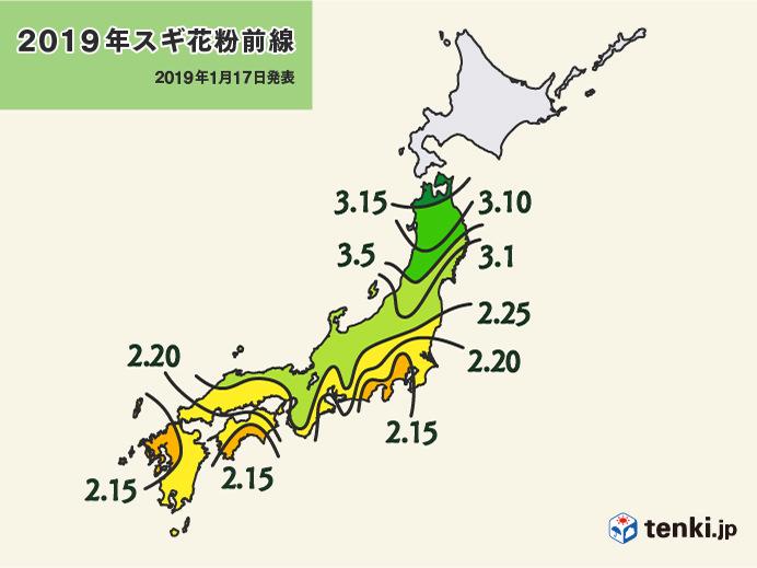 tenki-pollen-expectation-image-20190117-05 (1).jpg