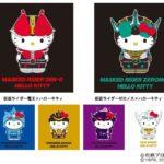 サンリオハローキティが仮面ライダー電王やSTU48とコラボグッズ発売!