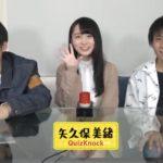 QuizKnock(クイズノック)乃木坂46とコラボ!矢久保美緒の個人PVを制作!