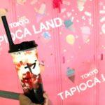 「東京タピオカランド」タピオカ愛に溢れたテーマパークが原宿に誕生!